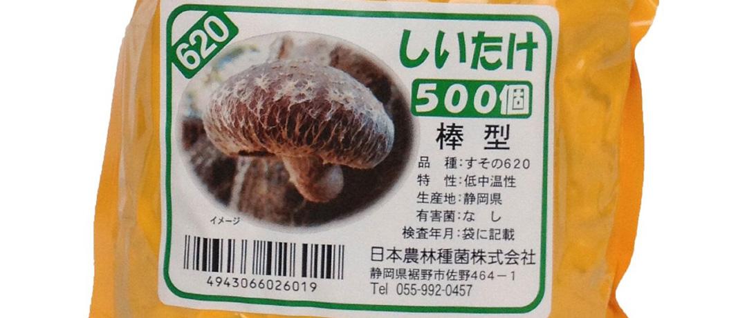 椎茸 栽培 方法|しいたけ栽培くらぶ